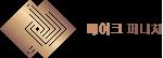 메이크퍼니처